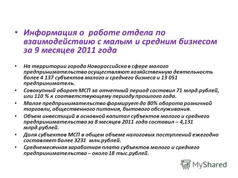 Информация о работе отдела по взаимодействию с малым и средним бизнесом за 9 месяцев 2011 года На территории города Новороссийска в сфере малого предпринимательства осуществляют хозяйственную деятельность более 4 137 субъектов малого и среднего бизне