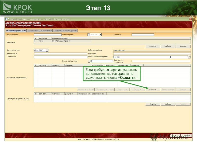 Этап 13 Если требуется зарегистрировать дополнительные материалы по делу, нажать кнопку «Создать».