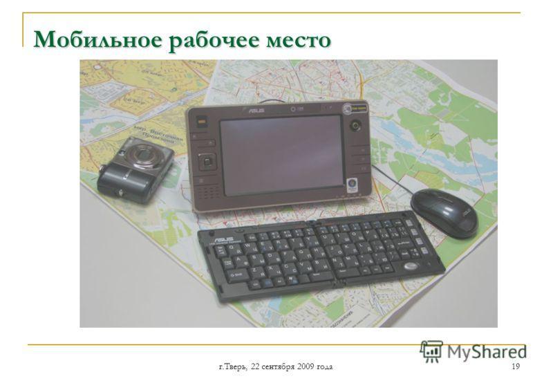 г.Тверь, 22 сентября 2009 года 19 Мобильное рабочее место
