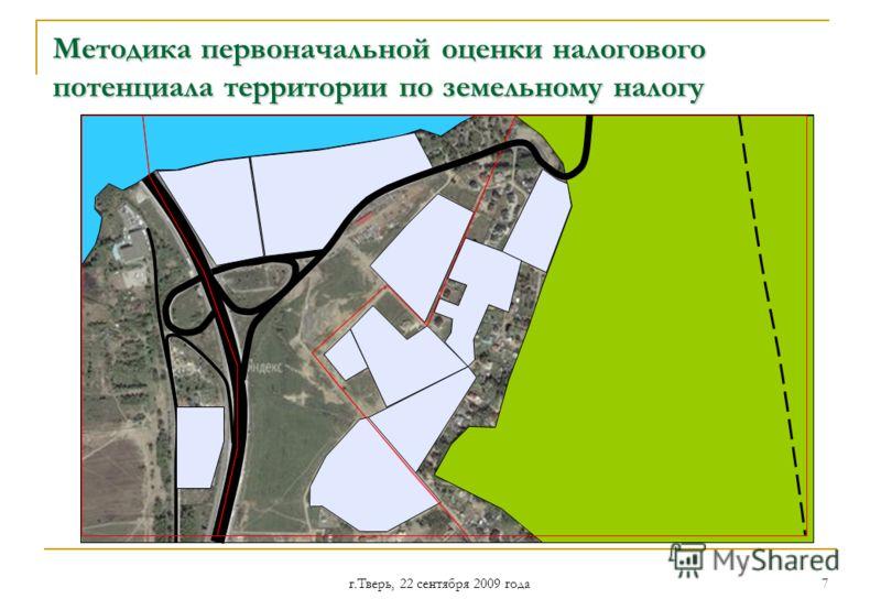 г.Тверь, 22 сентября 2009 года 7 Методика первоначальной оценки налогового потенциала территории по земельному налогу