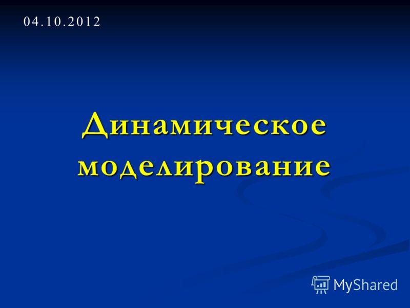 Динамическое моделирование 26.08.2012