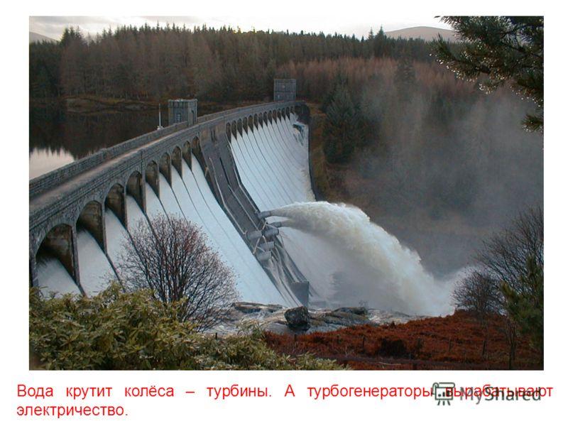 Перегородила широкую реку плотина. Это - плотина гидроэлектростанции.