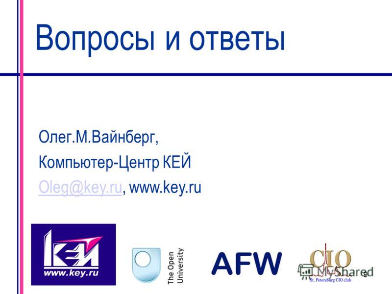 9 Вопросы и ответы Олег.М.Вайнберг, Компьютер-Центр КЕЙ Oleg@key.ruOleg@key.ru, www.key.ru