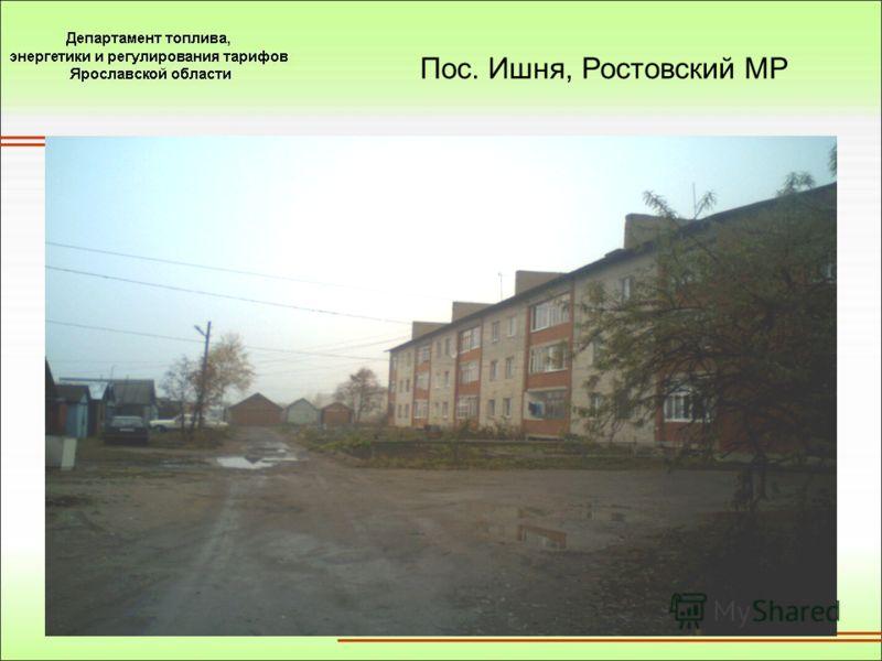 Пос. Ишня, Ростовский МР