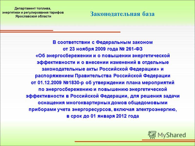 В соответствии с Федеральным законом от 23 ноября 2009 года 261-ФЗ «Об энергосбережении и о повышении энергетической эффективности и о внесении изменений в отдельные законодательные акты Российской Федерации» и распоряжением Правительства Российской