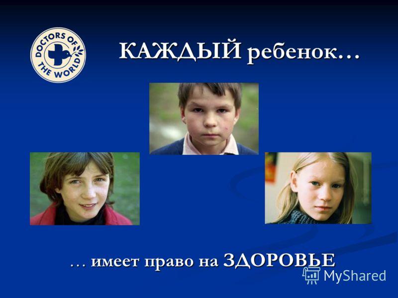 КАЖДЫЙ ребенок… КАЖДЫЙ ребенок… … имеет право на ЗДОРОВЬЕ