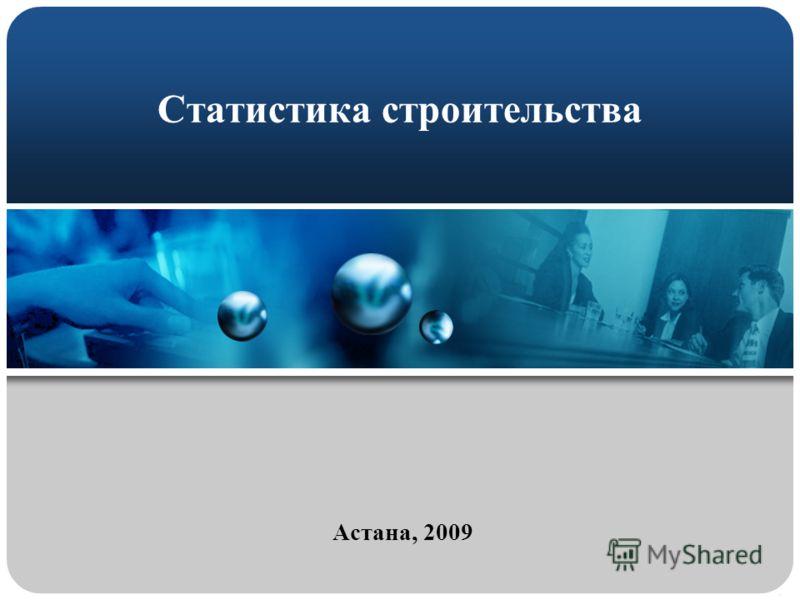 Статистика строительства Астана, 2009
