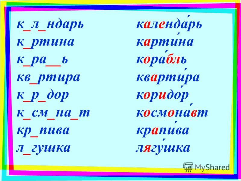 к_л_ндарь к_ртина к_ра__ь кв_ртира к_р_дор к_см_на_т кр_пива л_гушка календарь картина корабль квартира коридор космонавт крапива лягушка