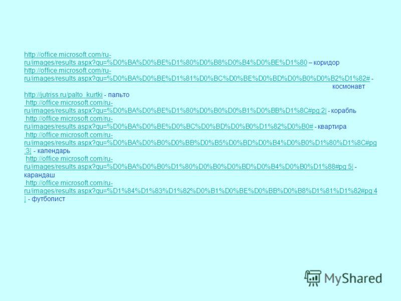 http://office.microsoft.com/ru- ru/images/results.aspx?qu=%D0%BA%D0%BE%D1%80%D0%B8%D0%B4%D0%BE%D1%80http://office.microsoft.com/ru- ru/images/results.aspx?qu=%D0%BA%D0%BE%D1%80%D0%B8%D0%B4%D0%BE%D1%80 – коридор http://office.microsoft.com/ru- ru/imag
