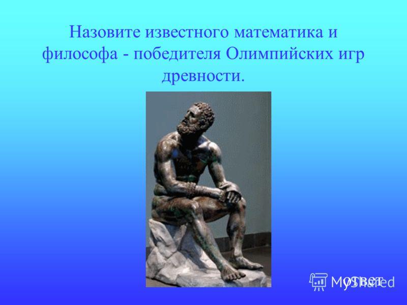 Античные игры 500 На Олимпийские игры съезжались ораторы и поэты, чтобы прочитать свои произведения перед зрителями и участвовать в состязаниях. вопрос