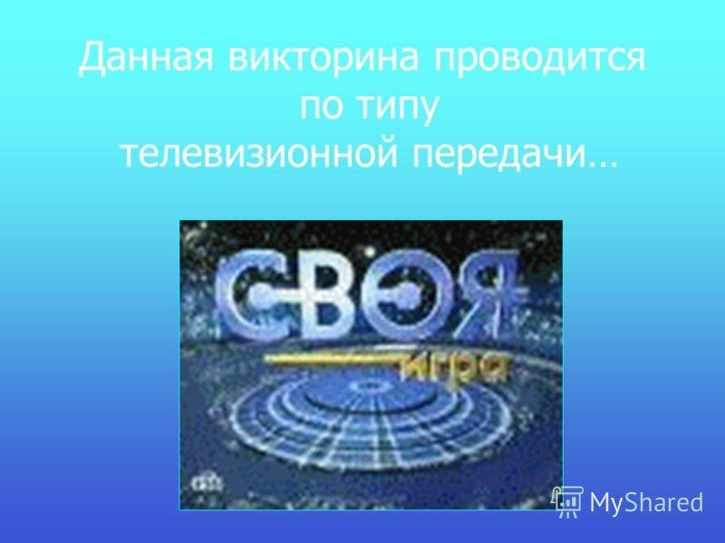 Познавательная викторина по истории Олимпийских игр © Солуянова Т.Е., 2009 год