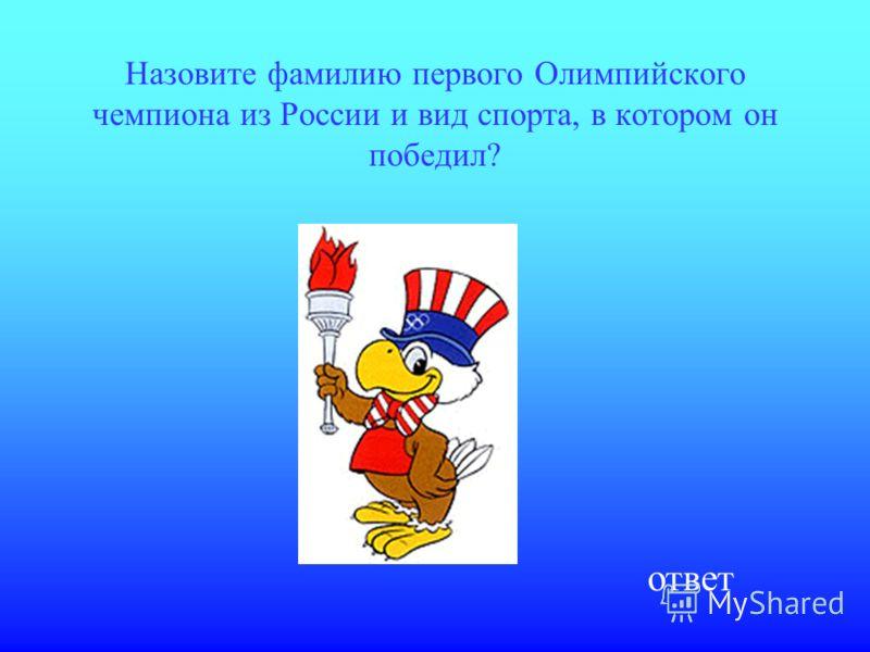 Возрождение Олимпийских Игр 400 Российский Олимпийский Комитет был создан лишь в 1911 году, но спортсмены России (8 человек) впервые выступили на играх 1908 года в Лондоне. вопрос