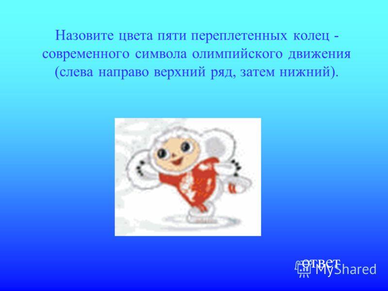 Традиции, символика и правила в олимпийском движении 200 Современный олимпийский символ - пять переплетенных колец, олицетворяющих единство спортсменов пяти континентов земного шара, их встречу на Олимпийских играх. вопрос