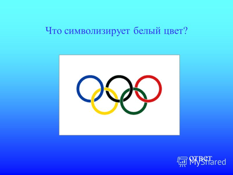 Традиции, символика и правила в олимпийском движении 400 Официальный флаг Олимпийских Игр представляет собой изображение олимпийского логотипа на белом фоне. Флаг планировалось впервые использовать на Играх 1916 года, но они не состоялись из-за войны