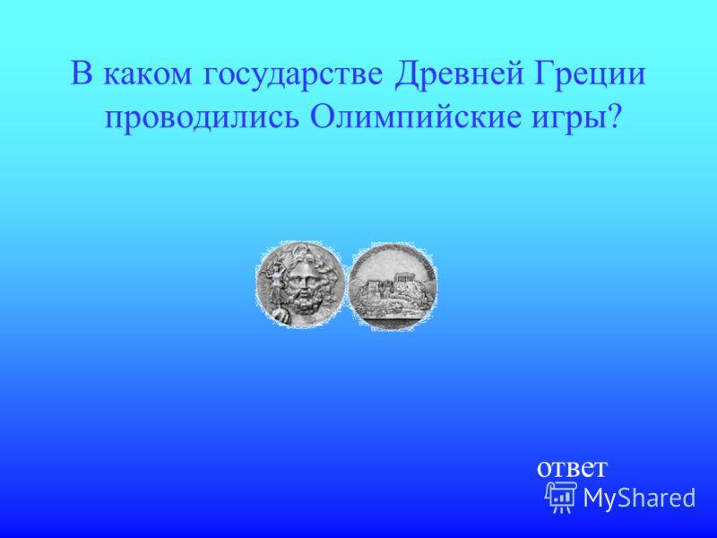 Античные игры 100 Олимпийские игры (греч. τ λύμπια) величайшие из эллинских национальных празднеств. вопрос