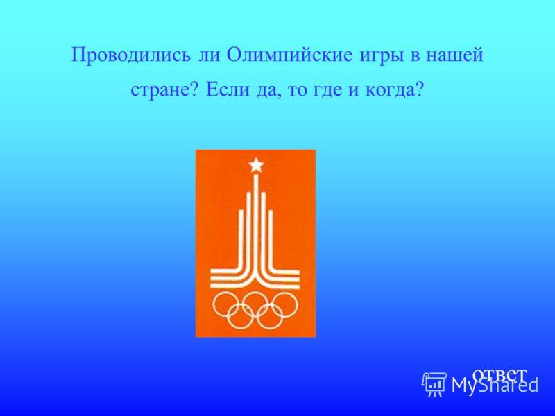 Хронология 400 4 января 1980 г. Президент США Джимми Картер объявил о бойкоте Олимпийских игр. В результате официальным языком Игр стал французский, а на соревнования приехало меньше участников. вопрос