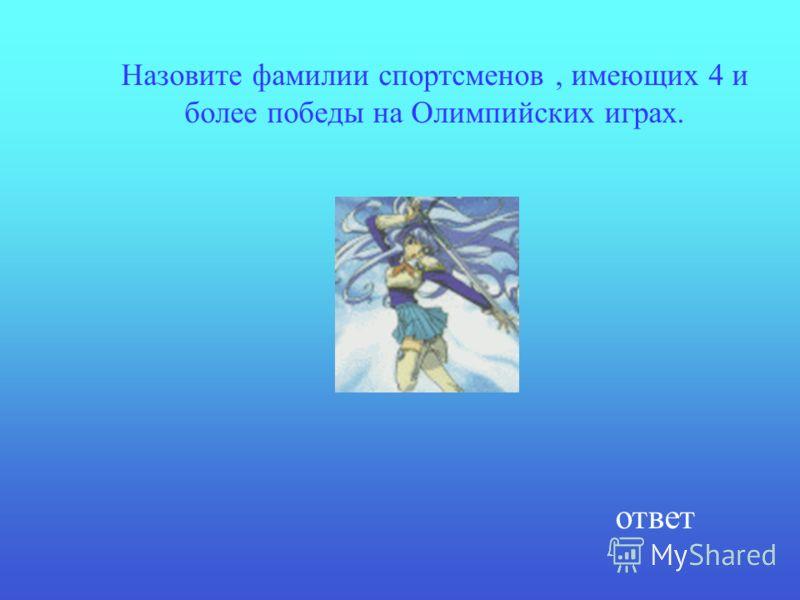 Выдающиеся спортсмены современных олимпийских игр 400 Спортсмены СССР - СНГ - России завоевали в XX веке 605 золотых медалей. вопрос