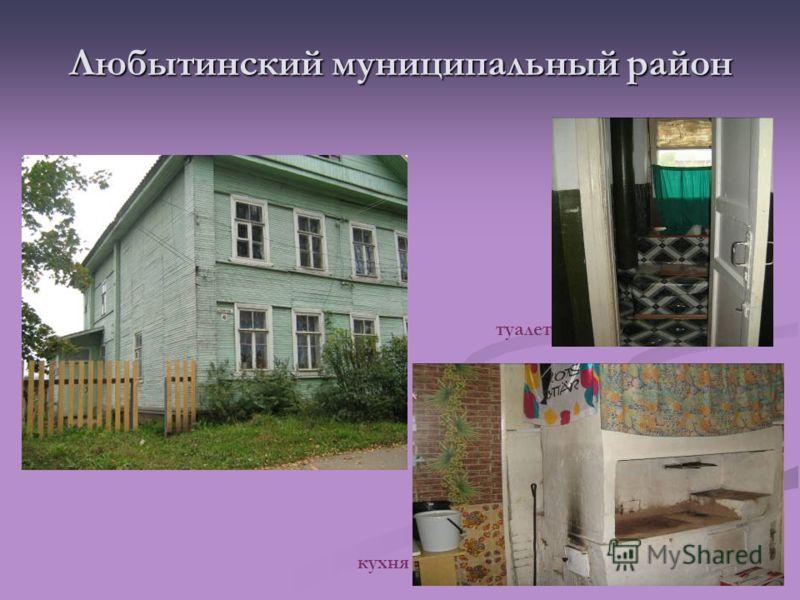 Любытинский муниципальный район туалет кухня