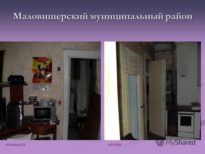 Маловишерский муниципальный район комнатакухня
