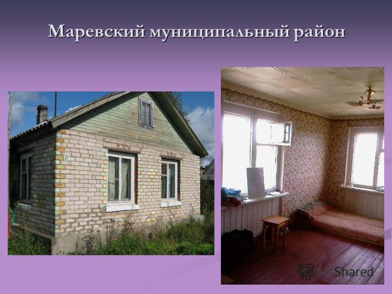 Маревский муниципальный район