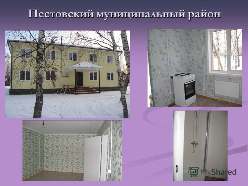 Пестовский муниципальный район