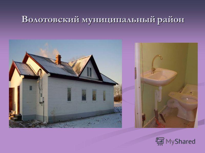 Волотовский муниципальный район