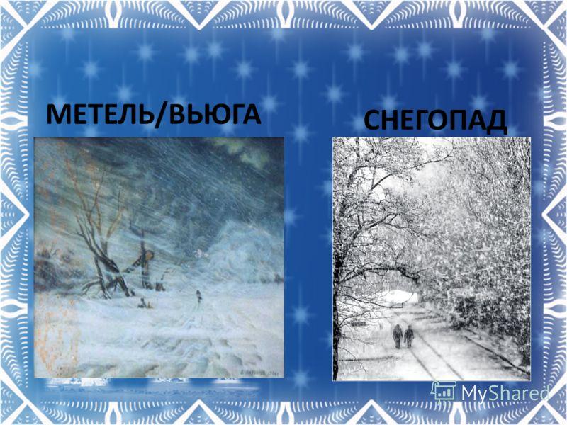 МЕТЕЛЬ/ВЬЮГА СНЕГОПАД