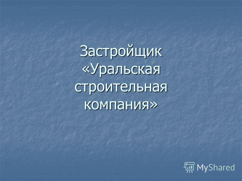 Застройщик «Уральская строительная компания»