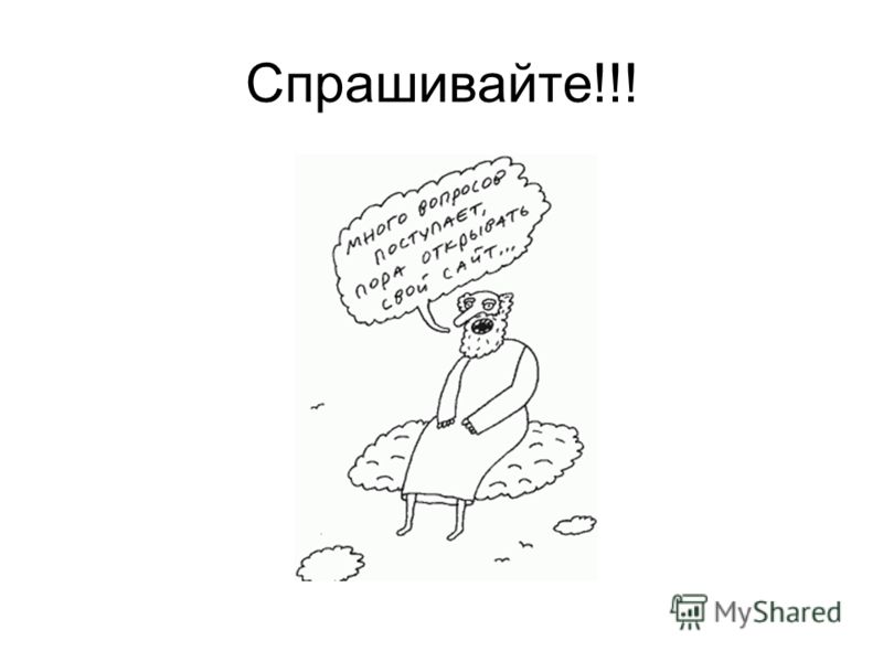 Спрашивайте!!!