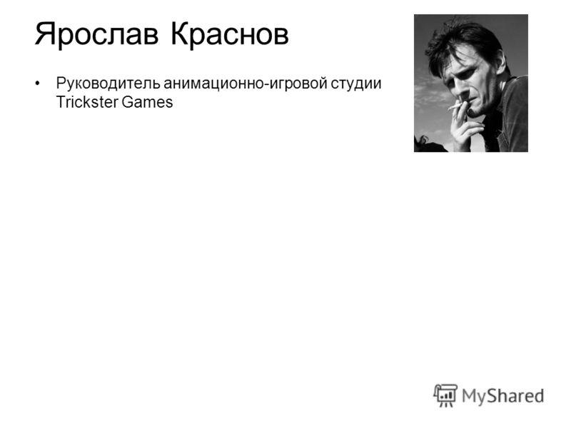 Ярослав Краснов Руководитель анимационно-игровой студии Trickster Games