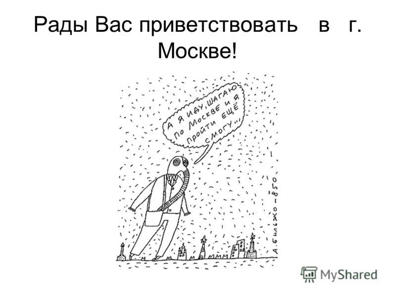 Рады Вас приветствовать в г. Москве!