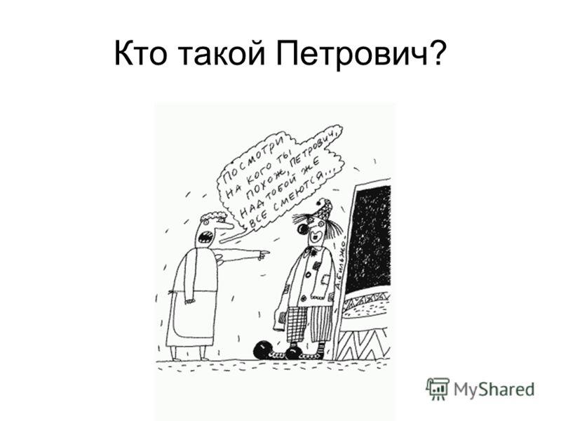 Кто такой Петрович?