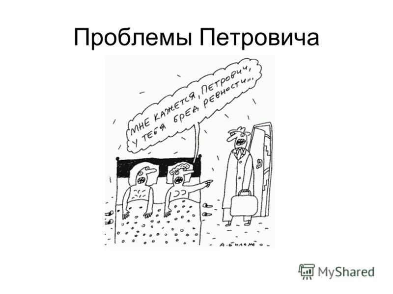 Проблемы Петровича