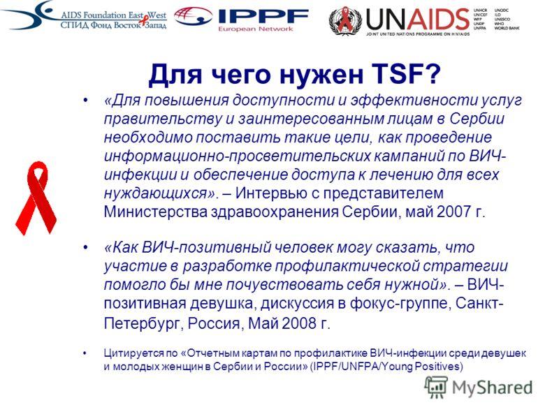 Для чего нужен TSF? «Для повышения доступности и эффективности услуг правительству и заинтересованным лицам в Сербии необходимо поставить такие цели, как проведение информационно-просветительских кампаний по ВИЧ- инфекции и обеспечение доступа к лече