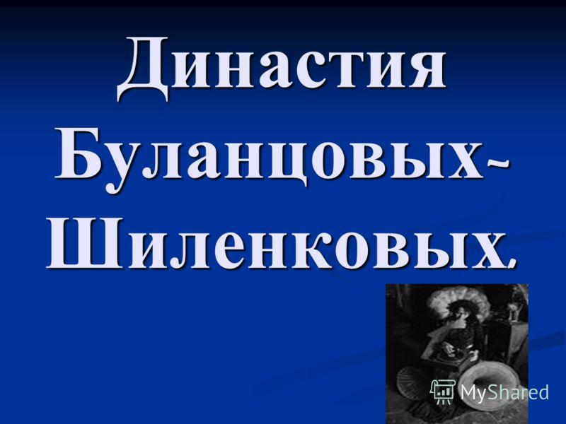 Династия Буланцовых - Шиленковых.