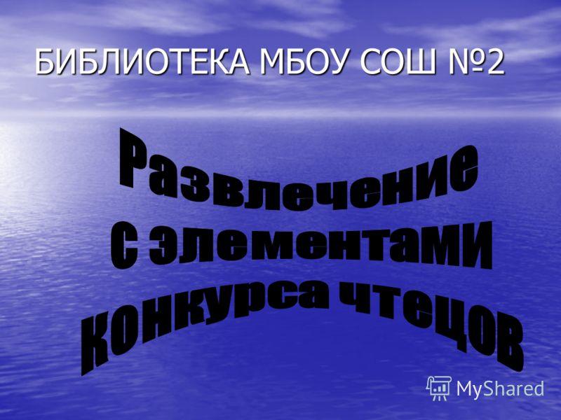БИБЛИОТЕКА МБОУ СОШ 2