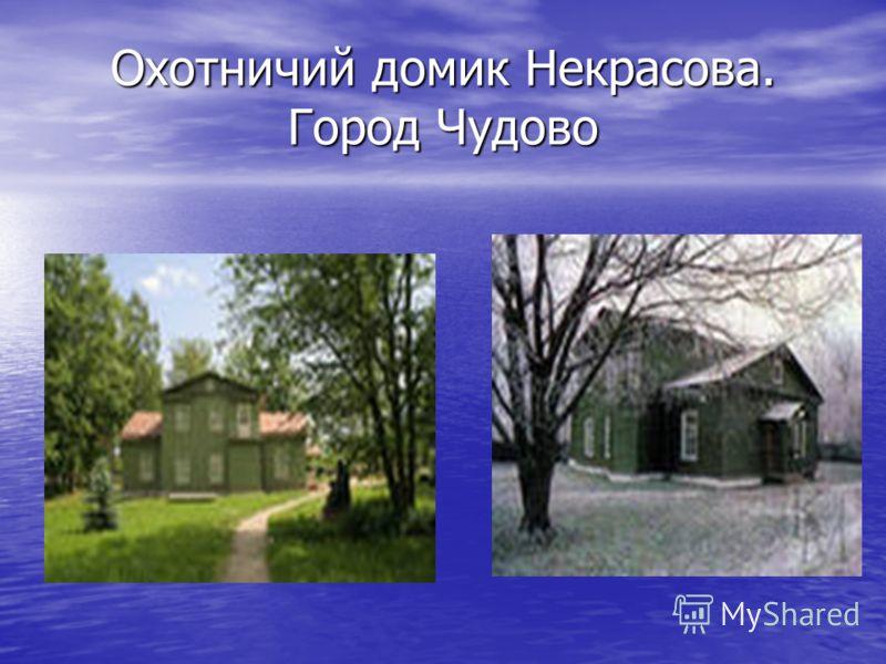 Охотничий домик Некрасова. Город Чудово