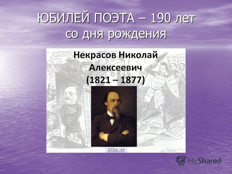 ЮБИЛЕЙ ПОЭТА – 190 лет со дня рождения