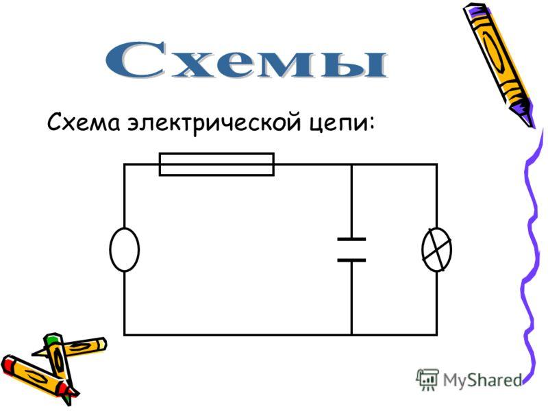 Схема электрической цепи: