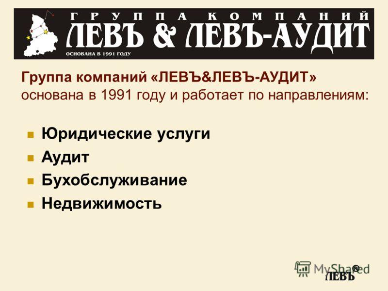 Группа компаний «ЛЕВЪ&ЛЕВЪ-АУДИТ» основана в 1991 году и работает по направлениям: Юридические услуги Аудит Бухобслуживание Недвижимость