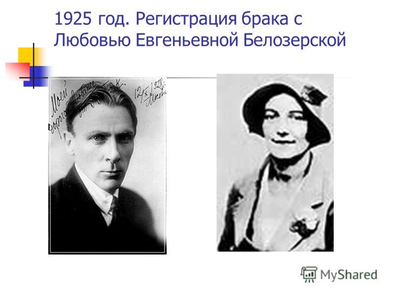 1925 год. Регистрация брака с Любовью Евгеньевной Белозерской