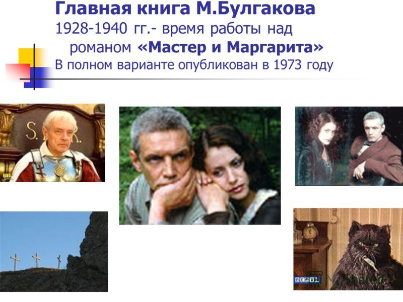 Главная книга М.Булгакова 1928-1940 гг.- время работы над романом «Мастер и Маргарита» В полном варианте опубликован в 1973 году