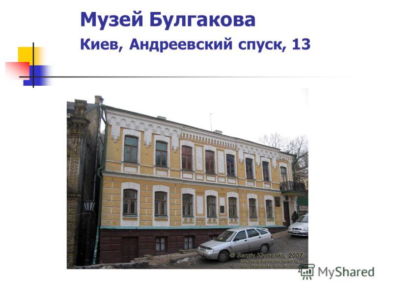 Музей Булгакова Киев, Андреевский спуск, 13