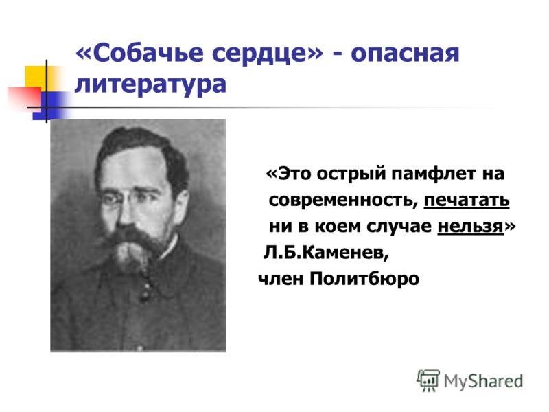 «Собачье сердце» - опасная литература «Это острый памфлет на современность, печатать ни в коем случае нельзя» Л.Б.Каменев, член Политбюро