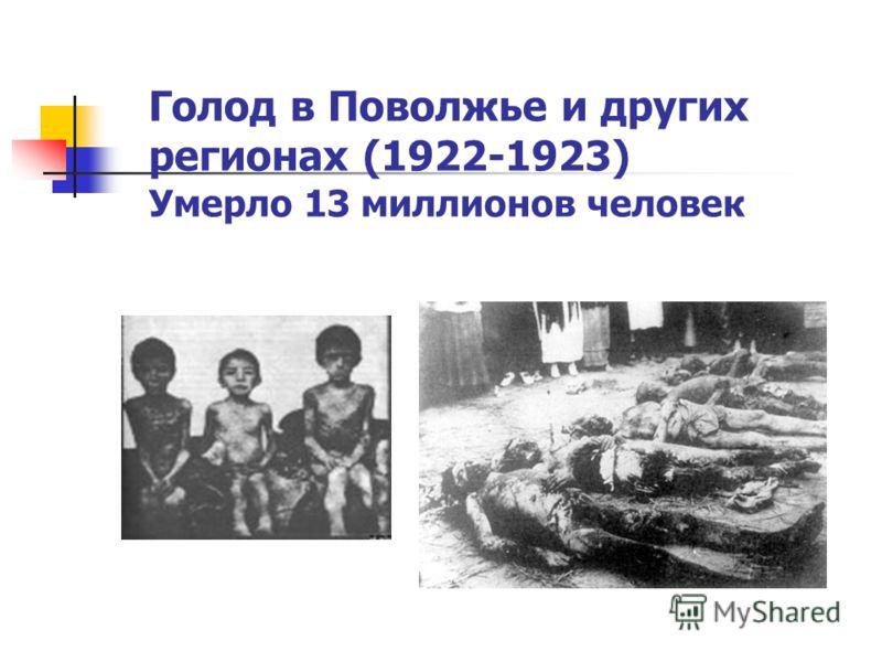 Голод в Поволжье и других регионах (1922-1923) Умерло 13 миллионов человек
