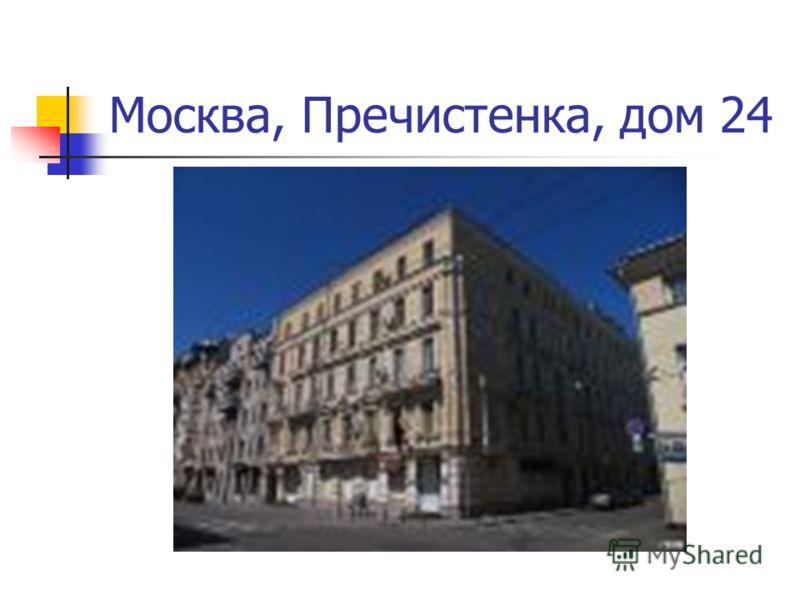 Москва, Пречистенка, дом 24