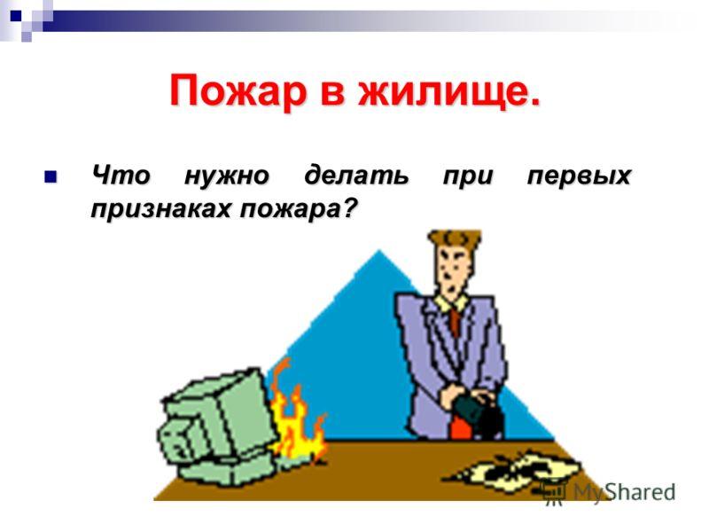 Пожар в жилище. Что нужно делать при первых признаках пожара? Что нужно делать при первых признаках пожара?