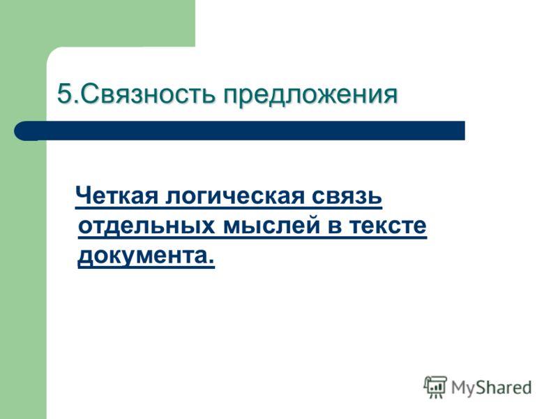 5.Связность предложения Четкая логическая связь отдельных мыслей в тексте документа.