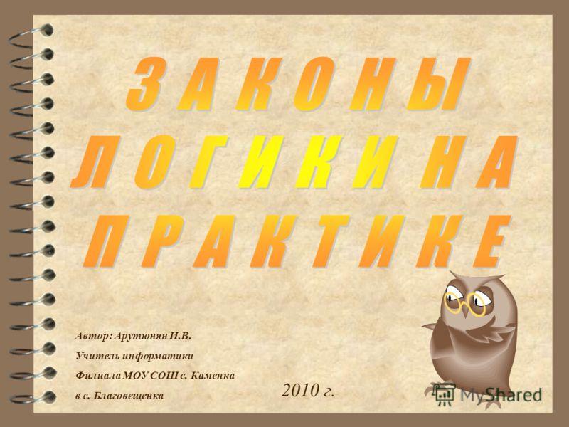 Автор: Арутюнян И.В. Учитель информатики Филиала МОУ СОШ с. Каменка в с. Благовещенка 2010 г.