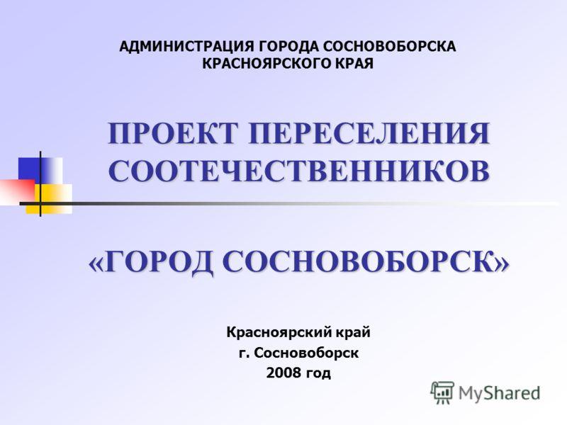 индивидуалки сосновоборска красноярского края